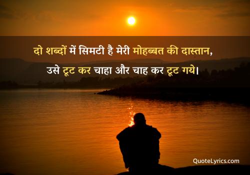 bewafa sad status in hindi