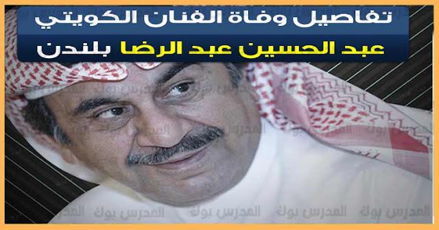 تفاصيل وفاة الفنان عبد الحسين عبد الرضا بلندن