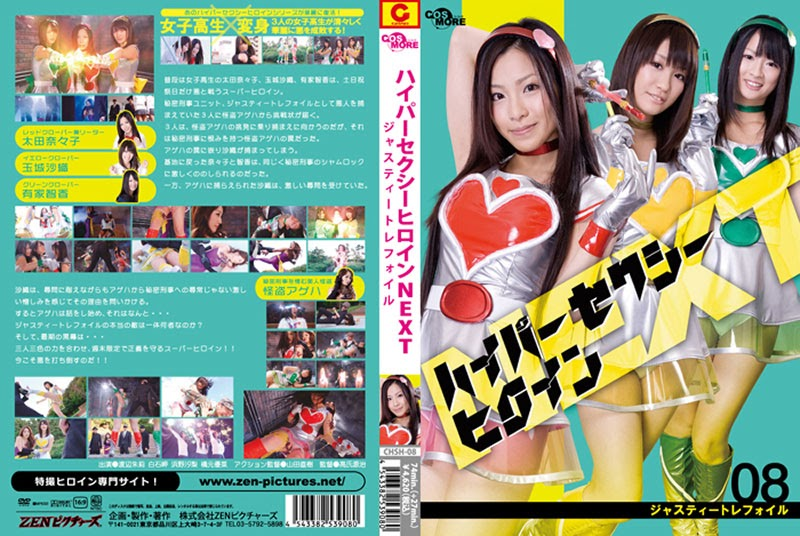 CHSH-08 Hyper Horny Heroine Subsequent – Justy Trefoil