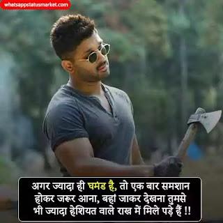 ghamand Shayari image hd