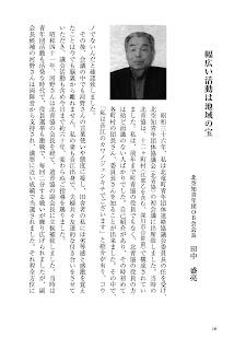 幅広い活動は地域の宝  北空知青年団OB会会長 田中 盛亮