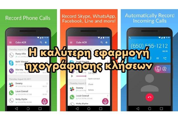 Call Recorder - Ηχογράφηση κλήσεων κινητής και από εφαρμογές συνομιλιών (Facebook, Viber, Skype κ.α.)