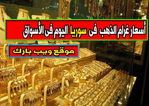 أسعار الذهب فى سوريا اليوم الجمعة 15/1/2021 وسعر غرام الذهب اليوم فى السوق المحلى والسوق السوداء
