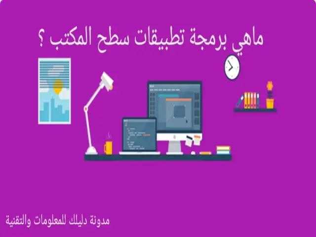 ماهي برمجة تطبيقات سطح المكتب desktop software ؟