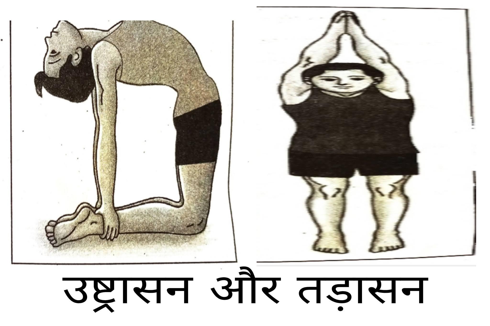 How to do Uttrasana and Tadasana Yoga? Benefits and method of this yoga