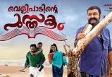 Velipadinte Pusthakam 2017 Malayalam Movie Watch Online