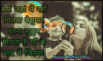 happy mother day wishes shayari