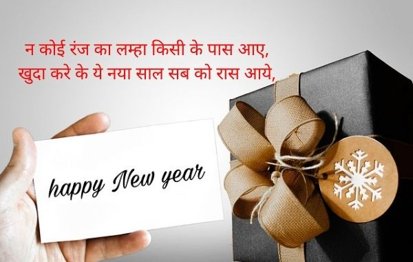 Naya-Saal-Wishes-Shayari-Images HD Wallpaper-Photo-Download-in-Hindi - नया साल 2022-इमेज-वालपेपर-फोटो-डा
