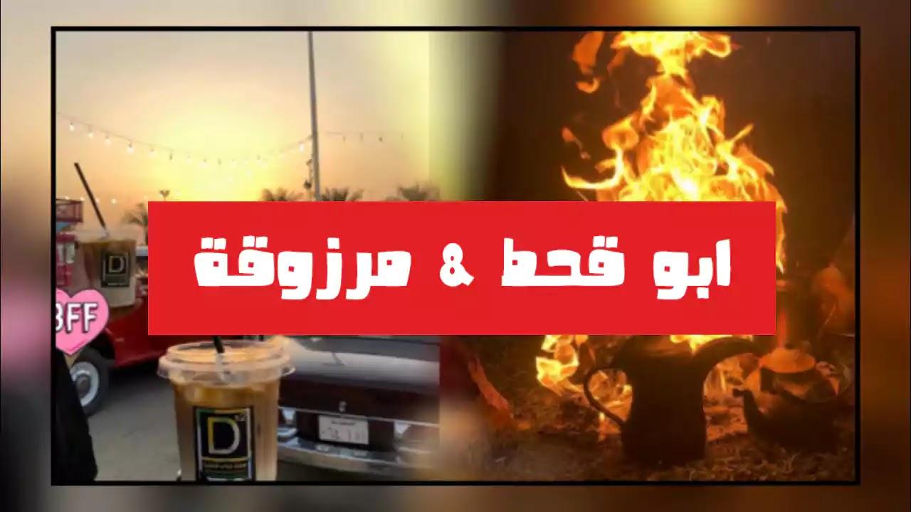 صورة مرزوقة مسابقة ابو قحط صورة ابو قحط السعودية