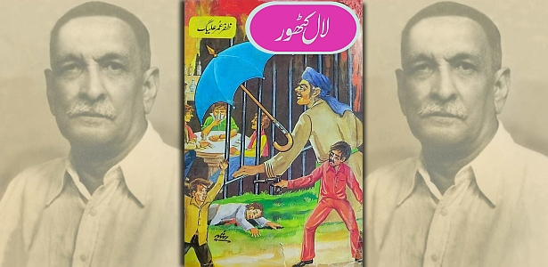 lal-kathor-novel-zafar-umar