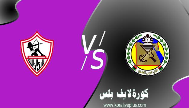 مشاهدة مباراة الزمالك وحرس الحدود بث مباشر اليوم كورة لايف 14-04-2021 في كأس مصر