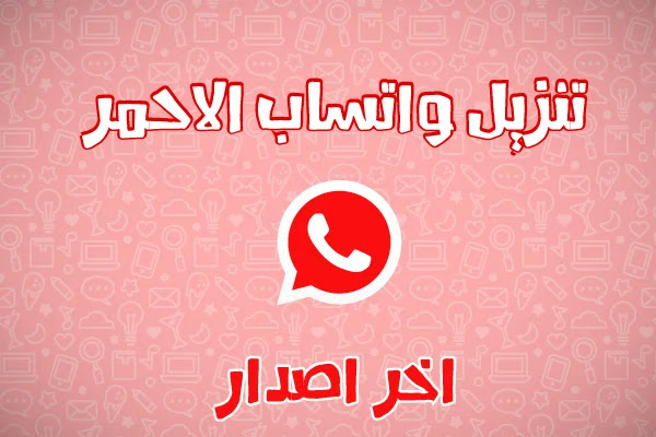 تحميل الواتساب الاحمر Whatsapp Red بمميزات رهيبة اخر اصدار للاندرويد