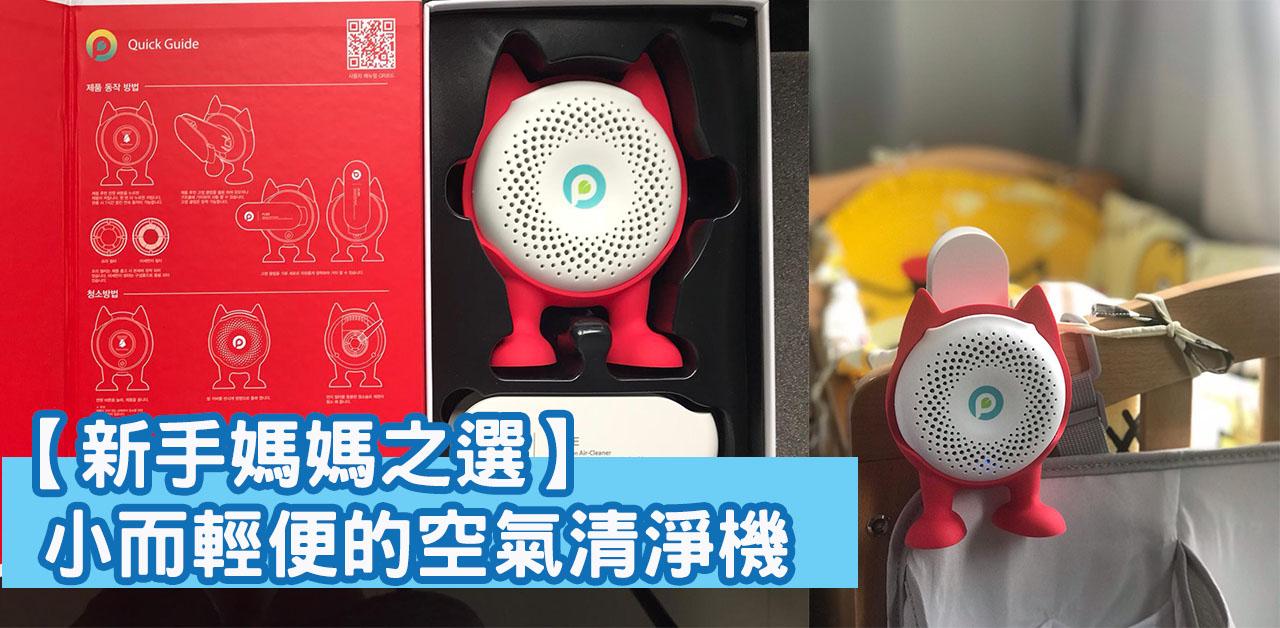 【新手媽媽之選】 外出家用皆宜  小而輕便的空氣清淨機Plibe