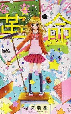 Novo Manga de Nanairo Kakumei em Abril