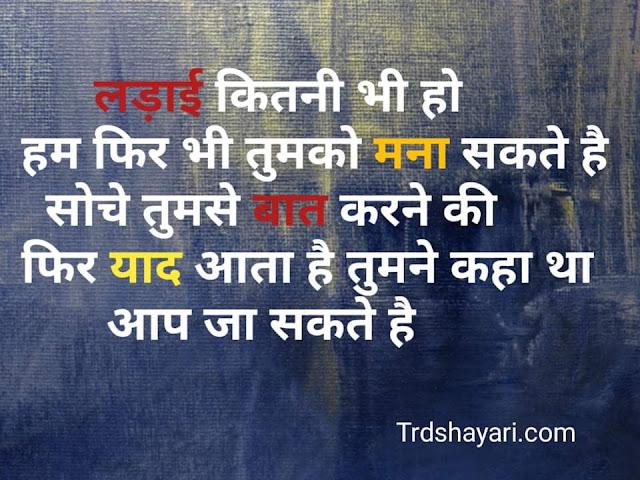 Ladai kitni bhi ho      Hum fir bhi tumko mana sakte hai     Soche tumse bat Karne ki     Fir Yaad aata hai Tumne Kaha tha     Aap ja sakte hai.