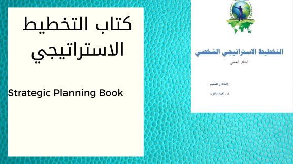 كتاب التخطيط الاستراتيجي