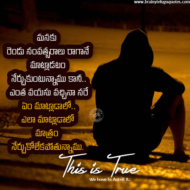 true life quotes, wise words about life in telugu, nice telugu whats app sharing messages about life
