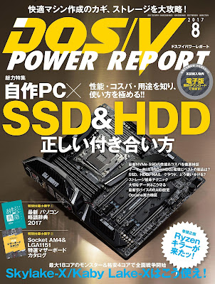 DOS/V POWER REPORT 2017年08月号 raw zip dl