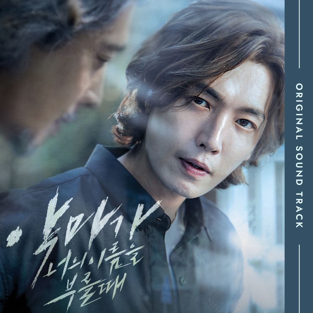 Various Artists – When The Devil Calls Your Name OST
