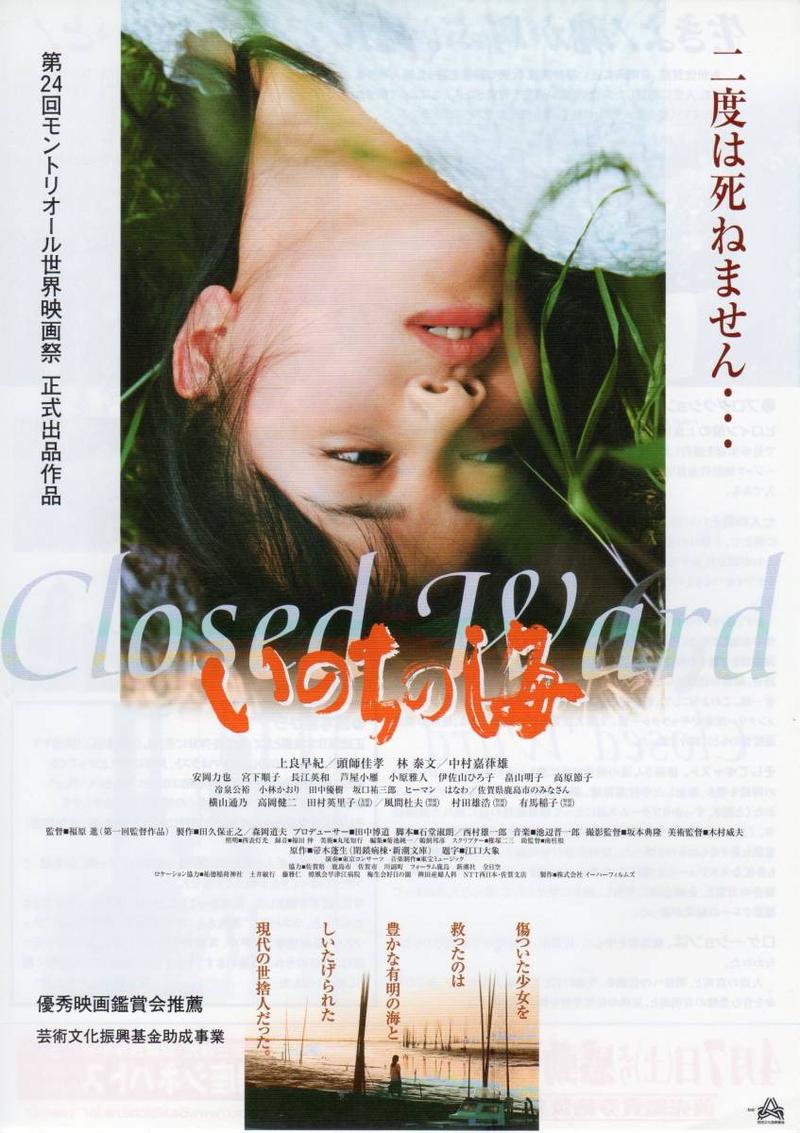 Sinopsis Film Jepang Inochi no umi (2000)