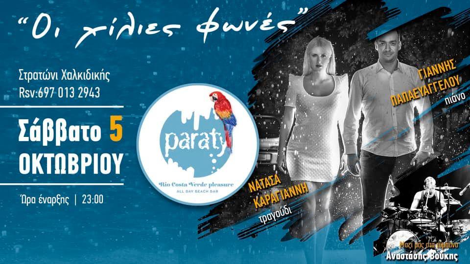 Οι χίλιες φωνές live&Paraty All Day Beach Bar