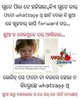 Sambalpuri Whatsapp Funny Images