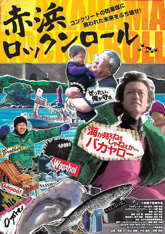 Japanese Peace Movements #4: Akahama Rock and Roll