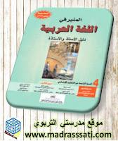 دليل المنير في اللغة العربية - المستوى الرابع