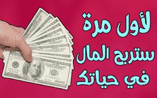 145-min الربح الحقيقى من الانترنت - الدرس الاول