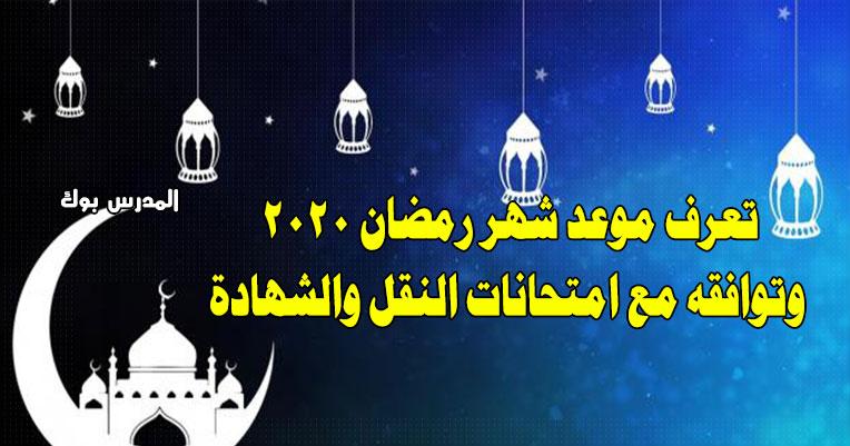 موعد بداية شهر رمضان 2020