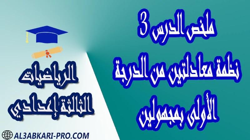 تحميل ملخص الدرس 3 نظمة معادلتين من الدرجة الأولى بمجهولين - مادة الرياضيات مستوى الثالثة إعدادي تحميل ملخص الدرس 3 نظمة معادلتين من الدرجة الأولى بمجهولين - مادة الرياضيات مستوى الثالثة إعدادي