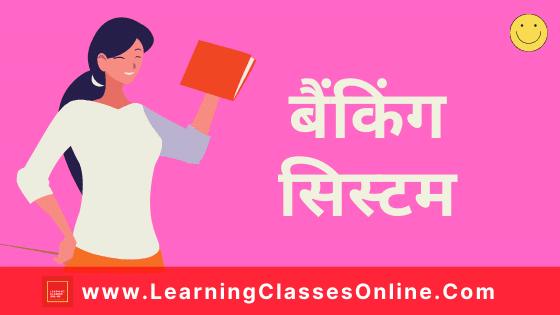 (Banking System) Bank Lesson Plan in Hindi | बैंक पाठ योजना | Bank Lesson Plan in Hindi for Class 10 economics teachers free download pdf | Banking System Lesson Plan In Hindi : बैंकिंग सिस्टम लेसन प्लान