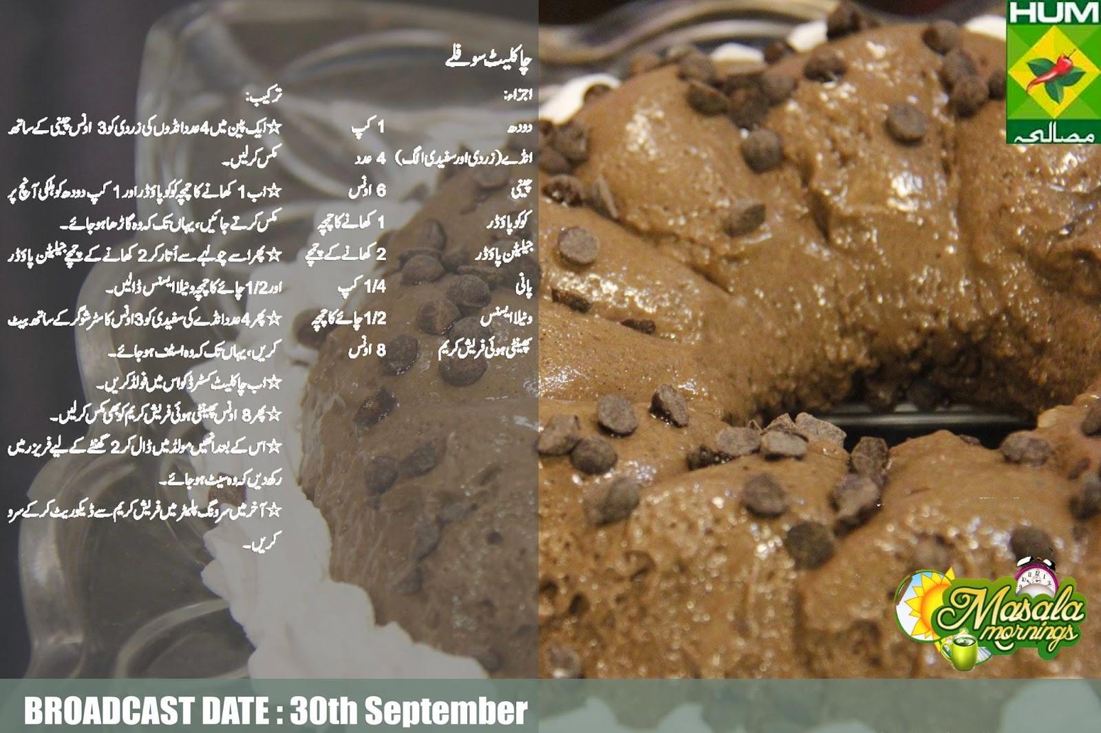 Freezer Cake Recipe In Urdu: Masala Mornings With Shireen Anwer: Chocolate Soufflé