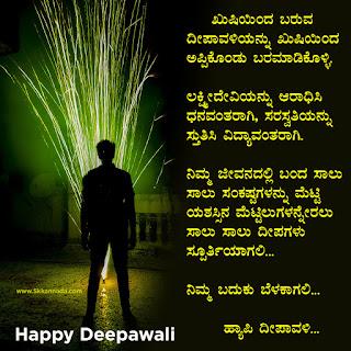 ದೀಪಾವಳಿಯ ಶುಭಾಶಯಗಳು - Deepavali Wishes in Kannada - Deepavali Kavana in Kannada