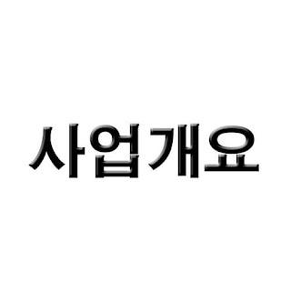 동탄 실리콘앨리 사업개요 커버