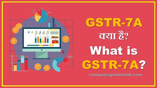 GSTR 7A क्या है? [What is GSTR 7A?]