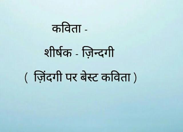 Zindagi Poem in Hindi