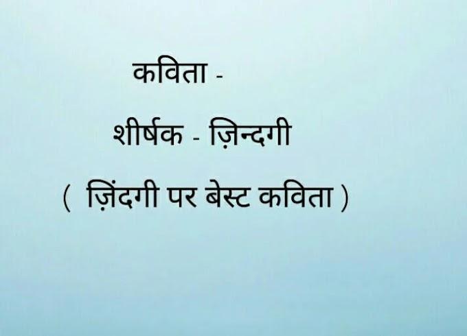 Zindagi Poem in Hindi - जिंदगी पर बेस्ट हिंदी कविता