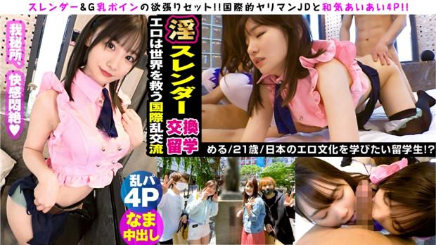 300NTK-625 【アジア圏No.1やりまんスレンダー&G乳ボイン美女JD2人組と欲...