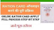 राशन कार्ड कैसे बनता है..Ration Card Kaise Banaye 2020