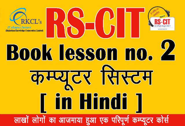 """""""Rscit book chapter"""" """"Computer System"""" """"rs cit online test"""" """"Quiz"""" """"Official book or RSCIT"""" """"rscit online test"""" """"rscit mock test"""" """"Input Devices"""" """"Output Devices"""" """"Computer Memory"""" """"Classification of Computer"""" """"online test paper of rscit official book in hindi"""" """"learn rscit"""" """"LearnRSCIT.com"""" """"LiFiTeaching"""" """"RSCIT"""" """"RKCL"""""""
