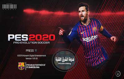 تحميل-لعبة-PES-2020-PRO-EVOLUTION-SOCCER-اخر-اصدار