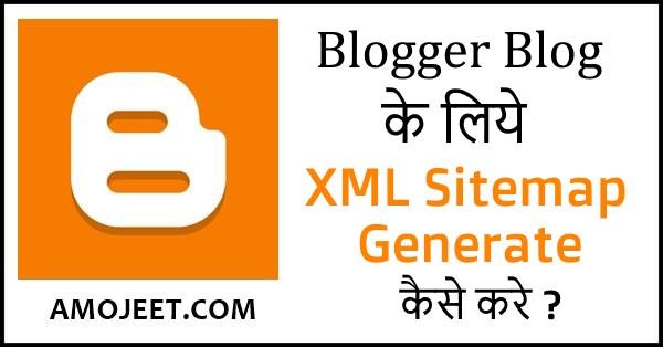 blogger-blog-ke-liye-xml-sitemap-generate-kaise-kare