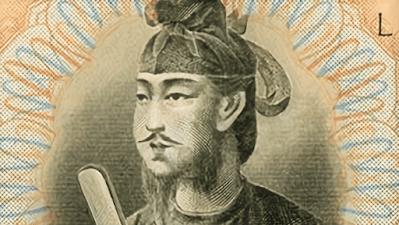 人文研究見聞録:聖徳太子の人物像(伝説上の人物像)
