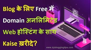 Blog के लिए Free Domain Kaise Kharide or Unlimited Hosting ले