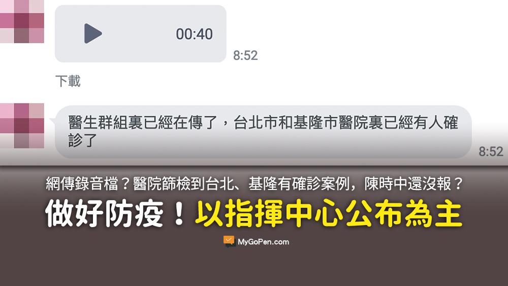 醫生群組裏已經在傳了 台北市和基隆市醫院裏已經有人確診了 錄音