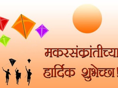Makar Sankranti HD Wallpapers in Marathi