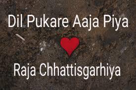 Dil Pukare Aaja Piya Lyrics Raja Chhattisgarhiya Chhattisgarhi Movie chhattisgarhi lyrics