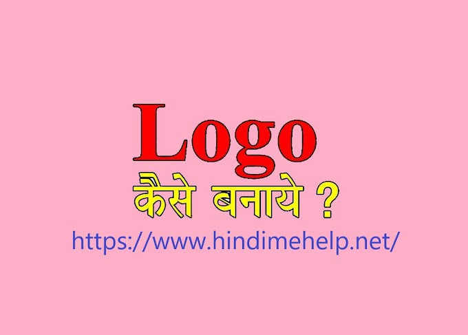 How To Make Logo | लोगो Kaise Banaye | ऑनलाइन लोगो Kaise Banaye?
