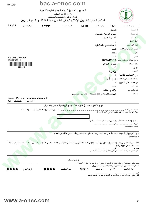 استمارة التسجيل الإلكترونية في امتحان شهادة البكالوريا